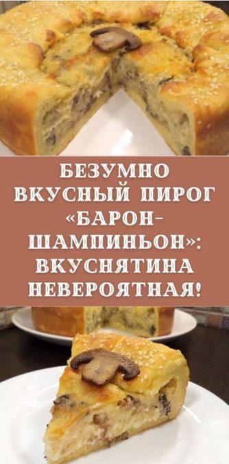 Безумно вкусный пирог «Барон-шампиньон»: вкуснятина невероятная!