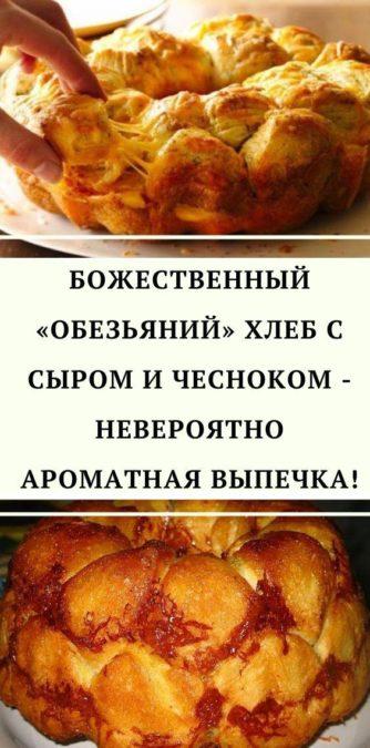 Божественный «Обезьяний» хлеб с сыром и чесноком - невероятно ароматная выпечка!