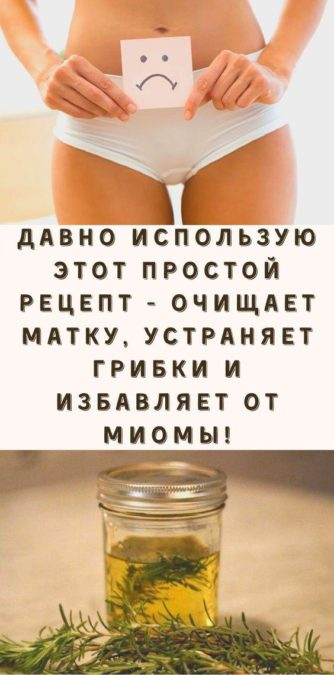 Давно использую этот простой рецепт - очищает матку, устраняет грибки и избавляет от миомы!