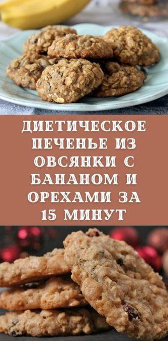 Диетическое печенье из овсянки с бананом и орехами за 15 минут