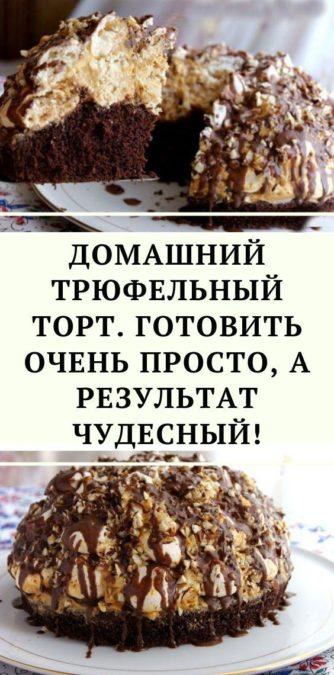 Домашний трюфельный торт. Готовить очень просто, а результат чудесный!