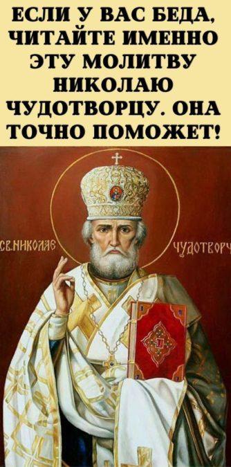 Если у вас беда, читайте именно эту молитву Николаю Чудотворцу. Она точно поможет!