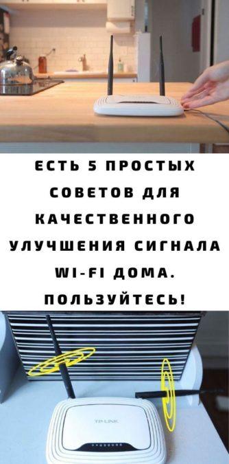 Есть 5 простых советов для качественного улучшения сигнала Wi-Fi дома. Пользуйтесь!