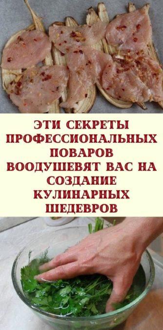 Эти секреты профессиональных поваров воодушевят вас на создание кулинарных шедевров