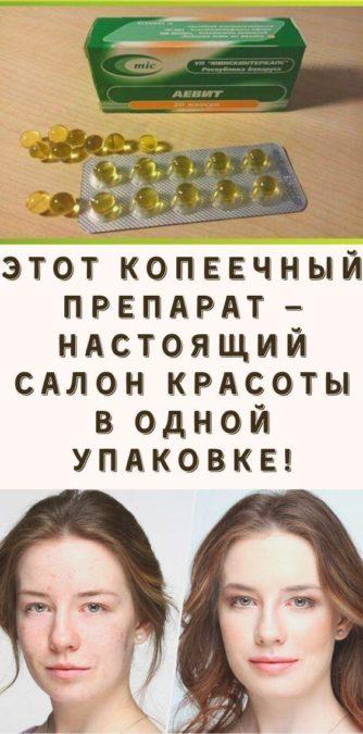 Этот копеечный препарат — настоящий салон красоты в одной упаковке!