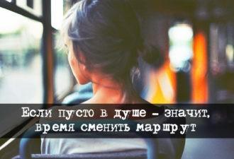 «Если пусто в душе — значит, время сменить маршрут…» — самое душевное стихотворение!