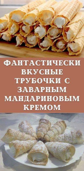 Фантастически вкусные трубочки с заварным мандариновым кремом