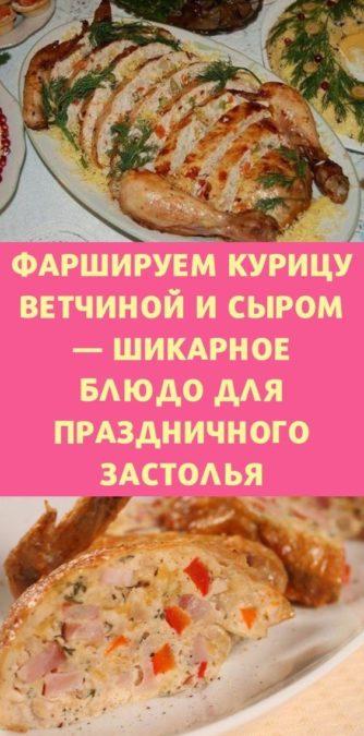 Фаршируем курицу ветчиной и сыром — шикарное блюдо для праздничного застолья