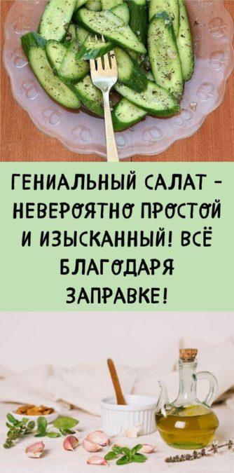 Гениальный салат - невероятно простой и изысканный! Всё благодаря заправке!
