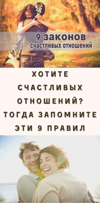 Хотите счастливых отношений? Тогда запомните эти 9 правил