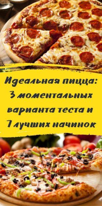Идеальная пицца: 3 моментальных варианта теста и 7 лучших начинок