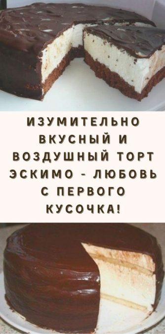 Изумительно вкусный и воздушный торт Эскимо - любовь с первого кусочка!