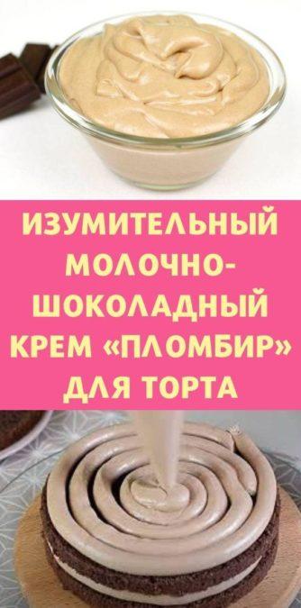 Изумительный молочно-шоколадный крем «Пломбир» для торта