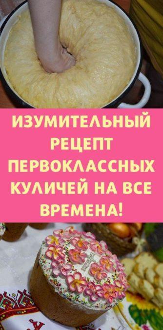 Изумительный рецепт первоклассных куличей на все времена!
