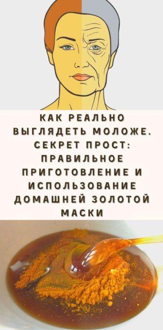 Как реально выглядеть моложе. Секрет прост: правильное приготовление и использование домашней золотой маски