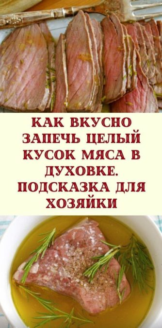 Как вкусно запечь целый кусок мяса в духовке. Подсказка для хозяйки