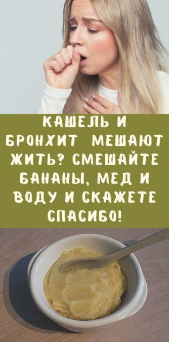 Кашель и бронхит  мешают жить? Смешайте бананы, мед и воду и скажете спасибо!