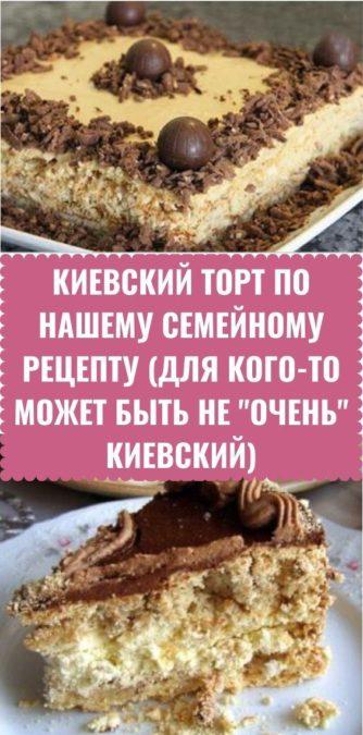"""Киевский торт по нашему семейному рецепту (для кого-то может быть не """"очень"""" киевский)"""