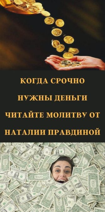 Когда срочно нужны деньги читайте Молитву от Наталии Правдиной