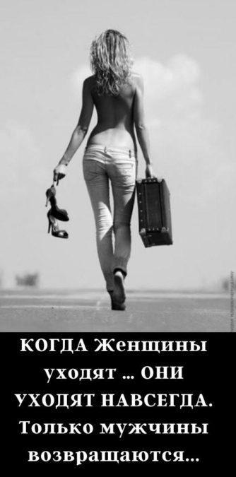 КОГДА Женщины уходят … ОНИ УХОДЯТ НАВСЕГДА. Только мужчины возвращаются...