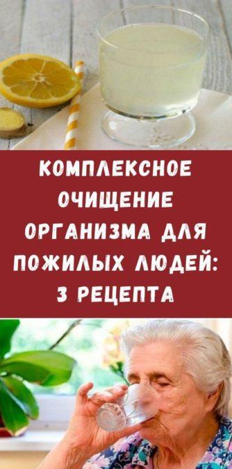 Комплексное очищение организма для пожилых людей: 3 рецепта