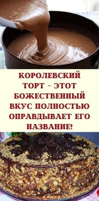Королевский торт - этот божественный вкус полностью оправдывает его название!