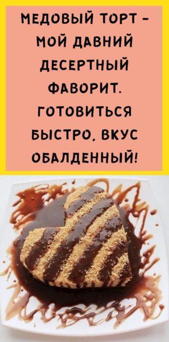Медовый торт - мой давний десертный фаворит. Готовиться быстро, вкус обалденный!