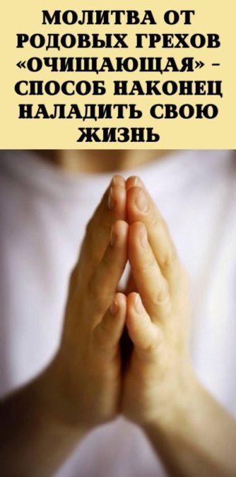Молитва от родовых грехов «Очищающая» - способ наконец наладить свою жизнь