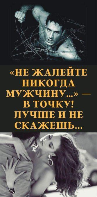 «Не жалейте никогда мужчину…» — В точку! Лучше и не скажешь...