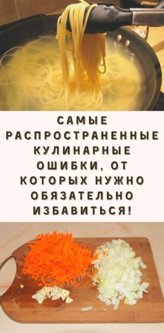Самые распространенные кулинарные ошибки, от которых нужно обязательно избавиться!