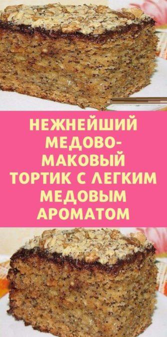 Нежнейший медово-маковый тортик с легким медовым ароматом