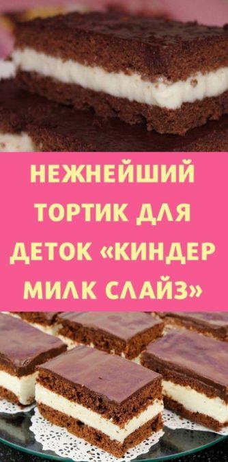 Нежнейший Тортик для Деток «Киндер Милк СЛАЙЗ»