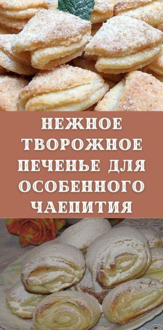 Нежное творожное печенье для особенного чаепития