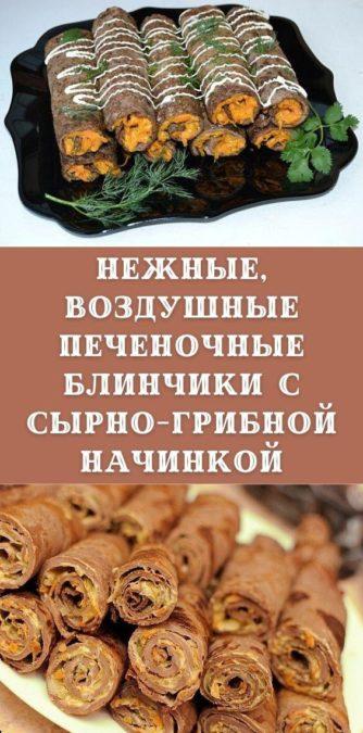Нежные, воздушные печеночные блинчики с сырно-грибной начинкой