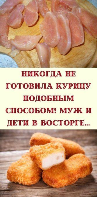 Никогда не готовила курицу подобным способом! Муж и дети в восторге...