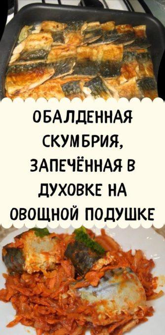 Обалденная скумбрия, запечённая в духовке на овощной подушке