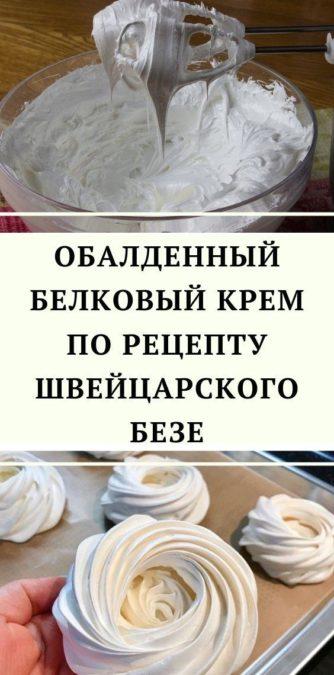 Обалденный БЕЛКОВЫЙ КРЕМ по рецепту Швейцарского безе