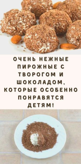 Очень нежные пирожные с творогом и шоколадом, которые особенно понравятся детям!