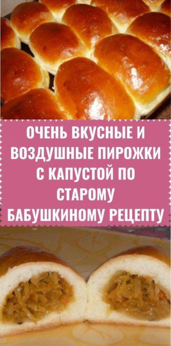 Очень вкусные и воздушные пирожки с капустой по старому бабушкиному рецепту