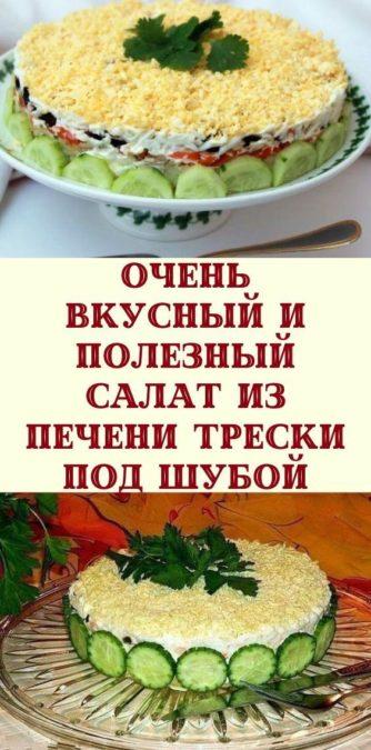 Очень вкусный и полезный салат из печени трески под шубой