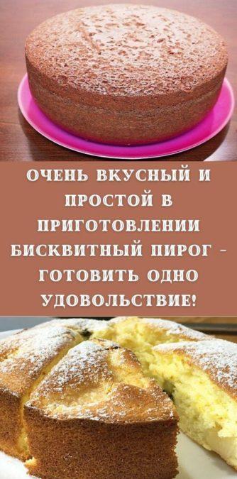 Очень вкусный и простой в приготовлении бисквитный пирог - готовить одно удовольствие!