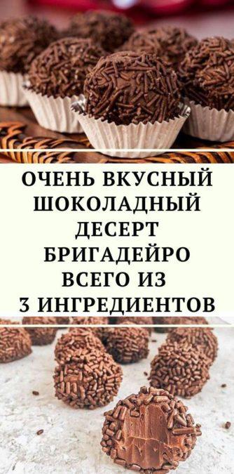 Очень вкусный шоколадный десерт Бригадейро всего из 3 ингредиентов