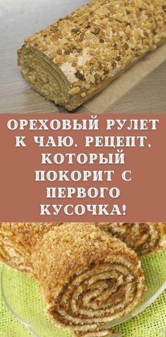 Ореховый рулет к чаю. Рецепт, который покорит с первого кусочка!