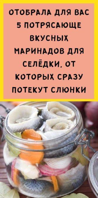 Отобрала для вас 5 потрясающе вкусных маринадов для селёдки, от которых сразу потекут слюнки