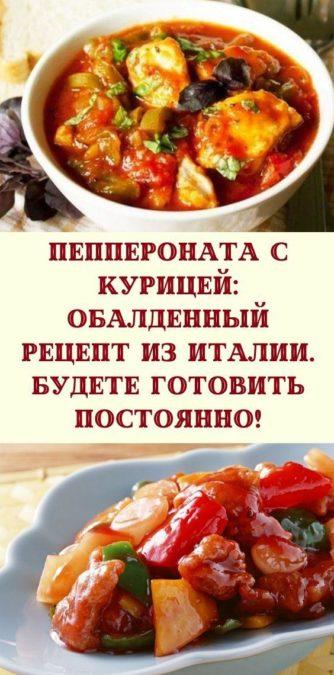 Пеппероната с курицей: обалденный рецепт из Италии. Будете готовить постоянно!