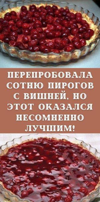 Перепробовала сотню пирогов с вишней, но ЭТОТ оказался несомненно лучшим!