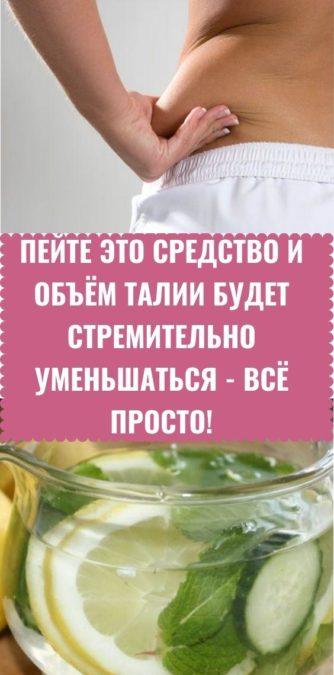 Пейте это средство и объём талии будет стремительно уменьшаться - всё просто!