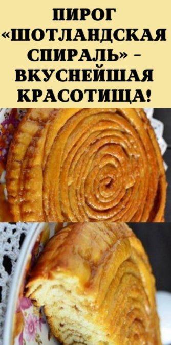 Пирог «Шотландская спираль» - вкуснейшая красотища!