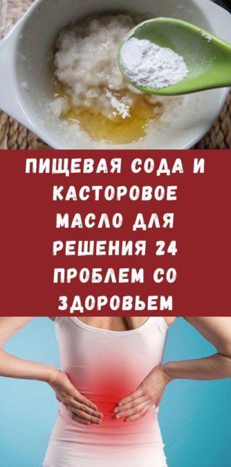 Пищевая сода и касторовое масло для решения 24 проблем со здоровьем
