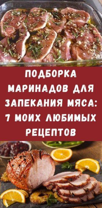 Подборка маринадов для запекания мяса: 7 моих любимых рецептов